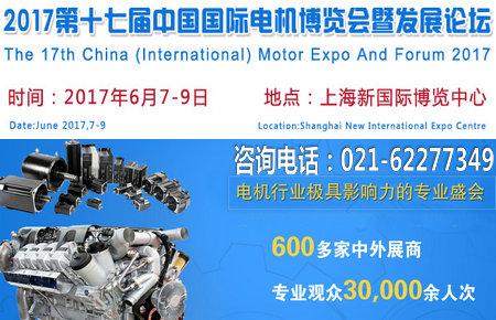 """关于参加第十七届""""2017中国国际电机博览会""""的通知"""