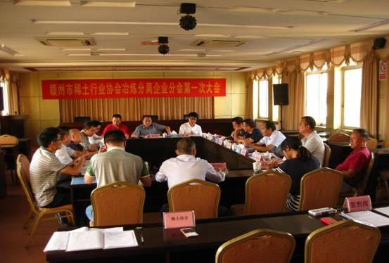 赣州市稀土行业协会冶炼分离企业分会成立