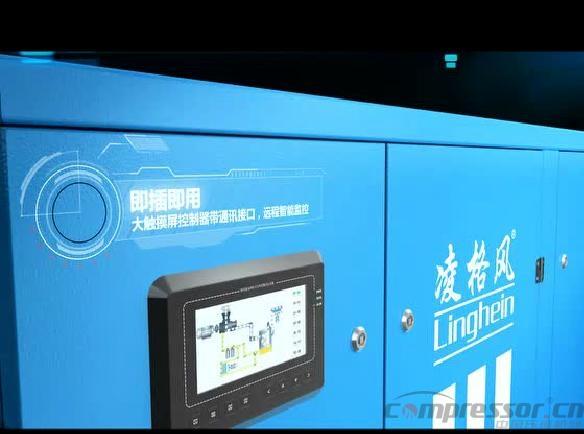 凌格风LCH永磁变频空压机新品上市,新技术提升能效2-3%