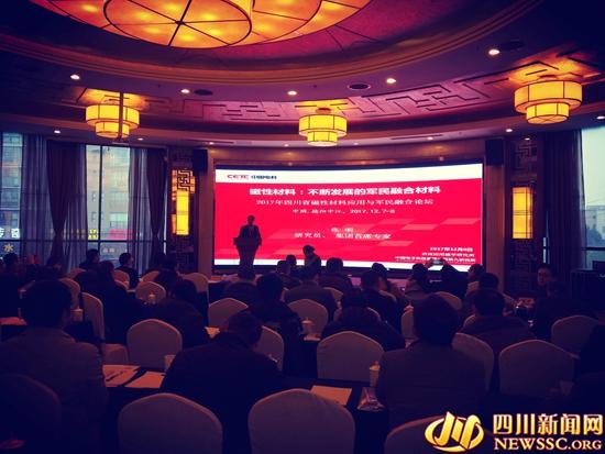 四川省磁材应用与军民融合发展论坛在德阳中江举行