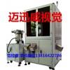 上海迈迅威视觉    气门嘴光学筛选机