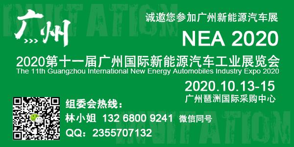 新能源汽车展