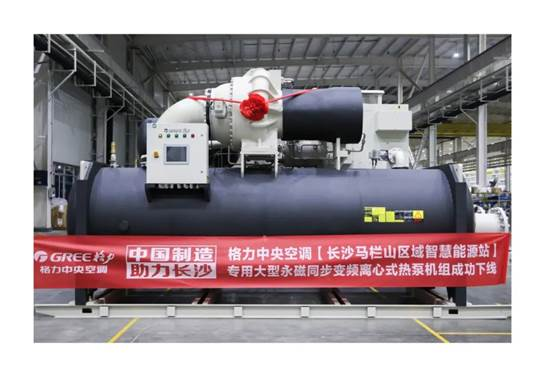 """格力为""""中国V谷""""量身打造的首台污水源热泵永磁同步变频离心机日前正式下线"""