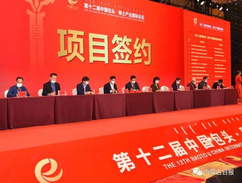 第十二届中国包头 • 稀土产业国际论坛召开