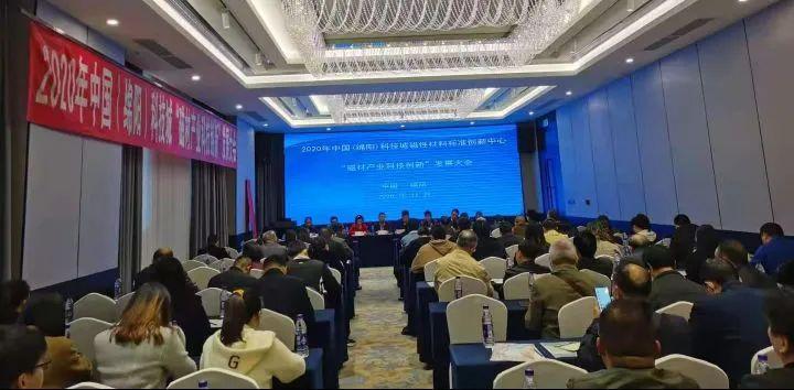 2020年磁材产业科技创新发展论坛在绵阳召开