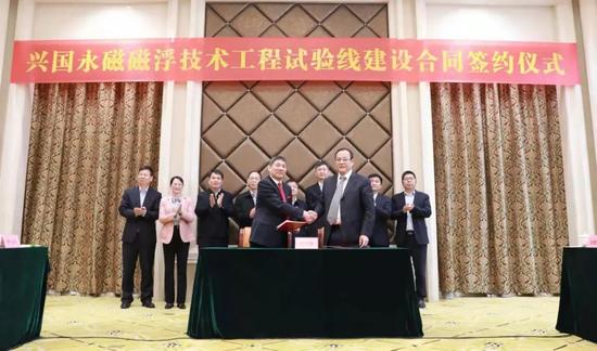 江西兴国永磁磁浮技术工程试验线建设合同签约