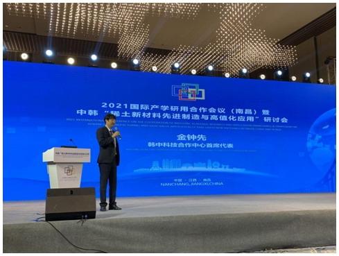 """2021中韩""""稀土新材料先进制造与高值化应用""""研讨会在江西南昌举行"""