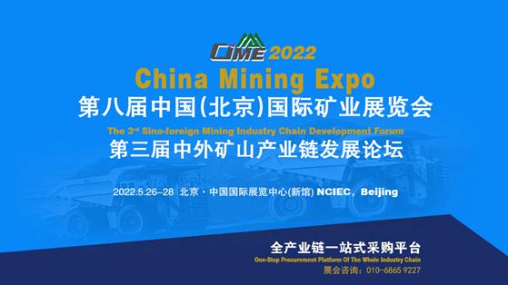 三大亮点七大优势!第八届中国矿业展将于明年5月在京重磅举办